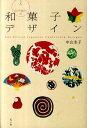 【送料無料】江戸時代の和菓子デザイン