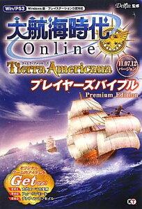 【送料無料】大航海時代Online~Tierra Americana~プレイヤーズバイブルP(11.07.12バージ...