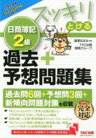 2019年度版 スッキリとける日商簿記2級過去+予想問題集