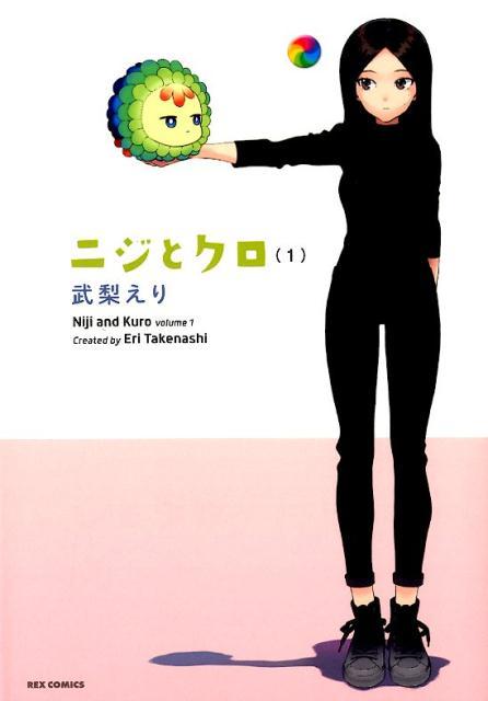 ニジとクロ (1)