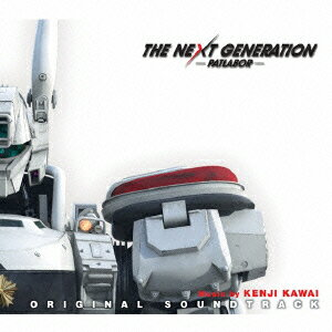 THE NEXT GENERATION パトレイバー オリジナル・サウンドトラック画像