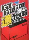 G1 G2 G3を当てる通のデータ箱
