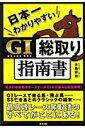 日本一わかりやすいG1総取り指南書