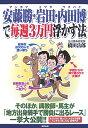 安藤勝・岩田・内田博で毎週3万円浮かす法