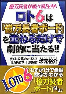 【送料無料】ロト6は「億万長者ボ-ド」を重ねるだけで劇的に当たる!!