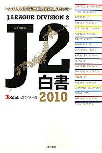 【送料無料】J2白書(2010) [ J's Goal ]