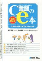 世界でいちばん簡単なC言語のe本最新第3版