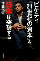 ピケティ『21世紀の資本』を日本は突破する
