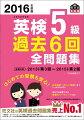 英検5級過去6回全問題集(2016年度版)