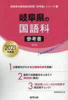 岐阜県の国語科参考書(2021年度版)