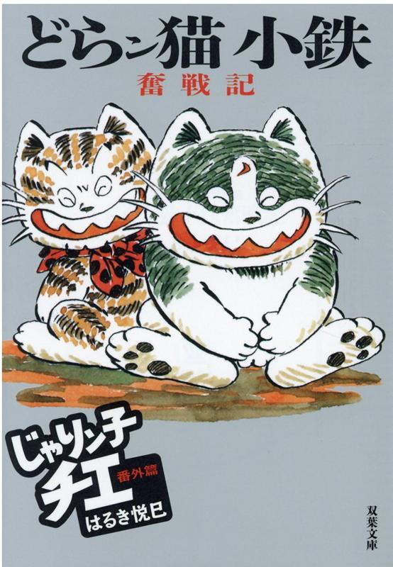 じゃりン子チエ番外篇 どらン猫小鉄奮戦記画像