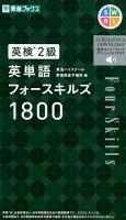 英検2級英単語フォースキルズ1800