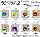 デュラララ!!×2 クリアステンドチャームコレクション 全8種入りコンプリートセット