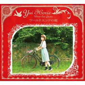 ワールドエンドの庭 (初回限定盤RED CD+別冊写真集付き)画像