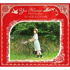 ワールドエンドの庭 (初回限定盤RED CD+別冊写真集付き) [ 堀江由衣 ]
