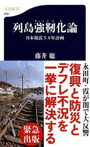 列島強靱化論 [ 藤井聡(社会科学) ]