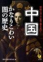 【送料無料】中国かなりこわい闇の歴史