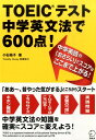TOEICテスト中学英文法で600点! [ 小石裕子 ]
