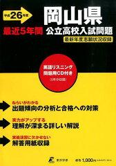 【送料無料】岡山県公立高校入試問題(26年度用)
