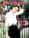 J Movie Magazine(vol.12(2016)) 映画を中心としたエンターテインメントビジュアルマガ 菅田将暉大特集いまが最もエモーショナルなとき 綾野剛 岡田将 (パーフェクトメモワール)