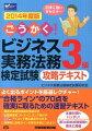 ごうかく!ビジネス実務法務検定試験3級攻略テキスト(2014年度版)