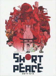 【送料無料】SHORT PEACE スペシャルエディション【Blu-ray】 [ 早見沙織 ]