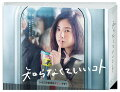 知らなくていいコト Blu-ray BOX【Blu-ray】