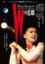 【送料無料】【定番DVD&BD6倍】Wの悲劇 デジタル・リマスター版