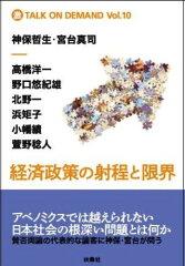 【送料無料】経済政策の射程と限界 [ 神保哲生 ]