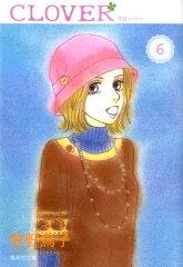 クローバー(6)