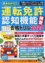 まるわかり!!運転免許認知機能検査合格ドリル(2020) (