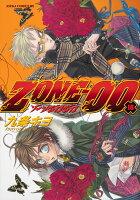 ZONE-00 16巻