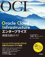 Oracle Cloud Infrastructure エンタープライズ構築実践ガイド