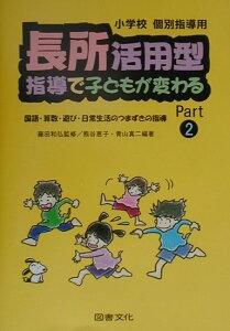 【送料無料】長所活用型指導で子どもが変わる(part2)