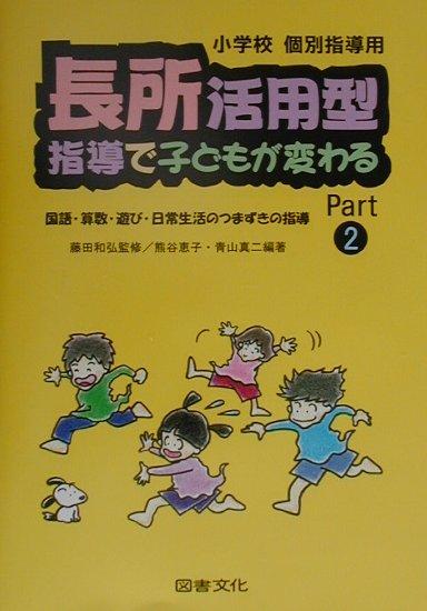 長所活用型指導で子どもが変わる(part 2) 国語・算数・遊び・日常生活のつまずきの指導