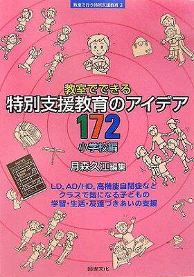 【送料無料】教室でできる特別支援教育のアイデア172(小学校編)