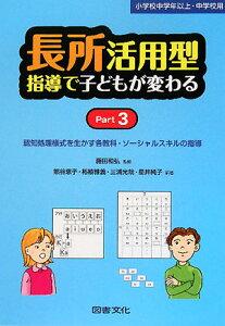 【送料無料】長所活用型指導で子どもが変わる(part3)