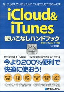 【楽天ブックスならいつでも送料無料】iCloud&iTunes使いこなしハンドブック [ 八木重和 ]