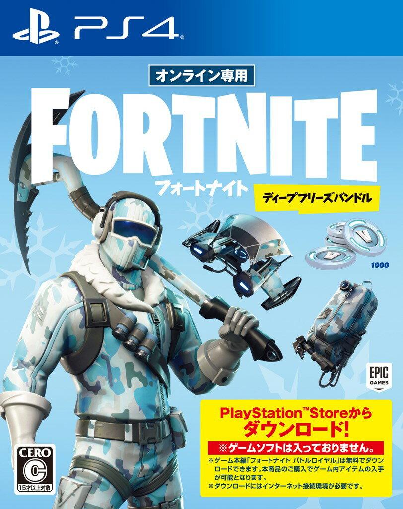 フォートナイト ディープフリーズバンドル PS4版