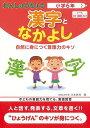 【バーゲン本】漢字となかよし小学6年ーれんしゅうちょう [ 川北 亮司 ]