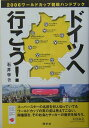 ドイツへ行こう!