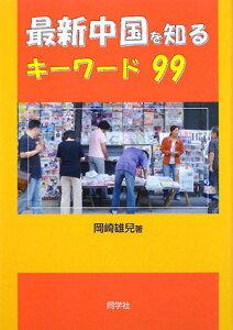 【送料無料】最新中国を知るキ-ワ-ド99
