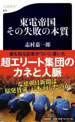 【送料無料】東電帝国その失敗の本質