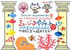 ミュージックペープサートCD付 PriPriキット ([レジャー]) [ ケロポンズ ]