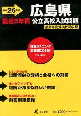 【送料無料】広島県公立高校入試問題(平成26年度)