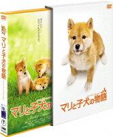 マリと子犬の物語 スペシャル・エディション