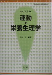 【送料無料】運動・栄養生理学第2版 [ 橋本勲 ]