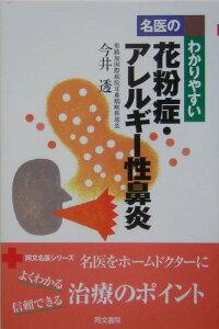 【送料無料】名医のわかりやすい花粉症・アレルギ-性鼻炎 [ 今井透 ]