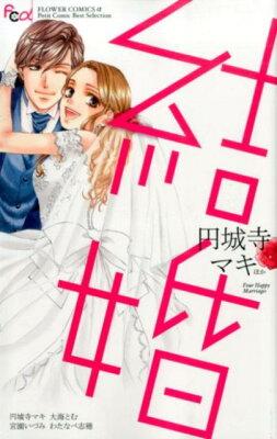 結婚  著:円城寺マキ