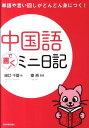 【送料無料】中国語で書くミニ日記